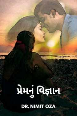 Premnu Vigyaan by Dr. Nimit Oza in Gujarati