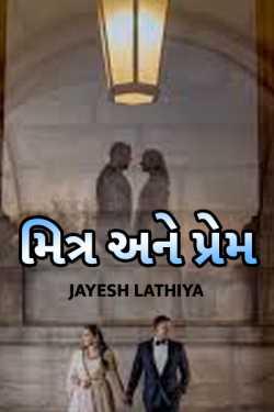 મિત્ર અને પ્રેમ by Jayesh Lathiya in :language