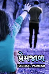 પ્રેમજાળ  by Parimal Parmar in Gujarati