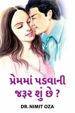 Premma padvani jarur shu chhe ? by Dr. Nimit Oza in Gujarati