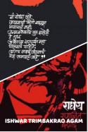 राधेय - पुस्तकानुभव मराठीत Ishwar Trimbakrao Agam