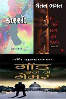 Jatin.R.patel દ્વારા લોકડાઉનમાં વાંચવાલાયક પુસ્તકો ભાગ 2 ગુજરાતીમાં