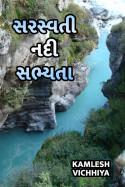 Kamlesh Vichhiya દ્વારા સરસ્વતી નદી સભ્યતા ગુજરાતીમાં