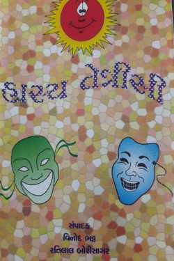 Book review - Hasya Tetrisi by SUNIL ANJARIA in Gujarati