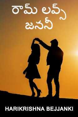 Ram loves Janani by HARIKRISHNA BEJJANKI in Telugu