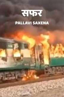 सफर ... बुक Pallavi Saxena द्वारा प्रकाशित हिंदी में