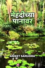 मेहंदीच्या पानावर  द्वारा Aniket Samudra in Marathi
