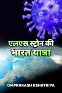 एलएस स्ट्रोन की भारत यात्रा बुक Omprakash Kshatriya द्वारा प्रकाशित हिंदी में