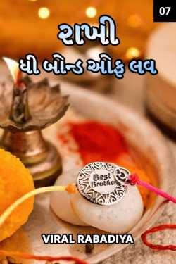 Rakhi - 7 by Viral Rabadiya in Gujarati