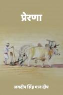 प्रेरणा बुक जगदीप सिंह मान दीप द्वारा प्रकाशित हिंदी में