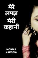 मेरे लफ्ज़ मेरी कहानी - 1 बुक monika kakodia द्वारा प्रकाशित हिंदी में