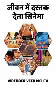 जीवन में दस्तक देता सिनेमा बुक VIRENDER  VEER  MEHTA द्वारा प्रकाशित हिंदी में