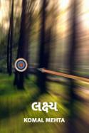 Komal Mehta દ્વારા લક્ષ્ય ગુજરાતીમાં
