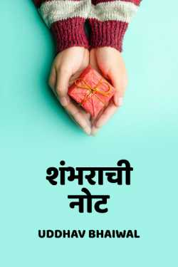 Shambharachi Note by Uddhav Bhaiwal in Marathi
