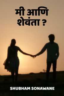 मी आणि शेवंता..!!!?? मराठीत Shubham Sonawane
