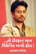 Aashu Patel દ્વારા ..તો ઈરફાન ખાન મિકેનિક બન્યો હોત! ગુજરાતીમાં