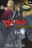 Jay Dharaiya દ્વારા ગુમરાહ - ભાગ 6 ગુજરાતીમાં