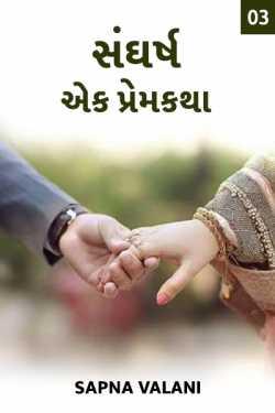 sangharsh ek premkatha - 3 by Sapna Valani in Gujarati