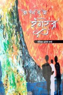 जो रंग दे वो रंगरेज़ - रोचिका अरुण शर्मा बुक राजीव तनेजा द्वारा प्रकाशित हिंदी में