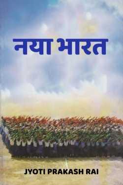 New India by JYOTI PRAKASH RAI in Hindi