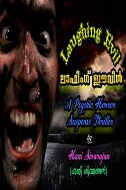 Laughing Evil - 1 by ഹണി ശിവരാജന് .....Hani Sivarajan..... in Malayalam
