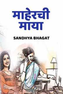 माहेरची माया मराठीत Sandhya Bhagat