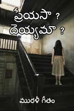 preyasa?deyyama? by మురళీ గీతం in Telugu