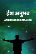ईश अनुभव बुक Ashish Garg Raisahab द्वारा प्रकाशित हिंदी में