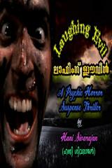 ലാഫിംഗ് ഈവിള്  by ഹണി ശിവരാജന് .....Hani Sivarajan..... in Malayalam