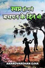 स्वप्न हो गये बचपन के दिन भी...  by Anandvardhan Ojha in Hindi