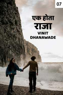 Ek hota raja - 7 by Vinit Rajaram Dhanawade in Marathi