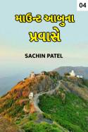 sachin patel દ્વારા માઉન્ટ આબુના પ્રવાસે - 4 ગુજરાતીમાં