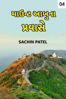 mount abu na pravase - 4 by sachin patel in Gujarati
