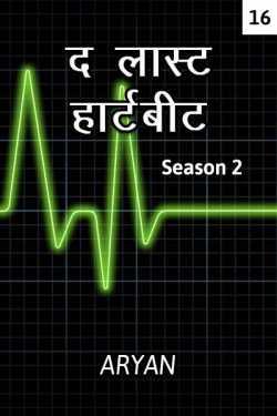 The Last Heartbeat - 2 - 16 by ARYAN Suvada in Hindi