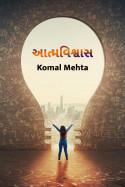 Komal Mehta દ્વારા આત્મવિશ્વાસ ગુજરાતીમાં