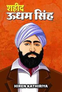 शहीद उधमसिंह बुक Hiren Kathiriya द्वारा प्रकाशित हिंदी में