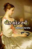 Rathod Varsha દ્વારા એક સુંદર સ્ત્રી - 1 ગુજરાતીમાં