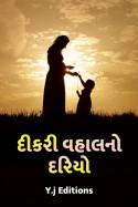 Yaksh Joshi દ્વારા દીકરી વહાલ નો દરિયો ગુજરાતીમાં