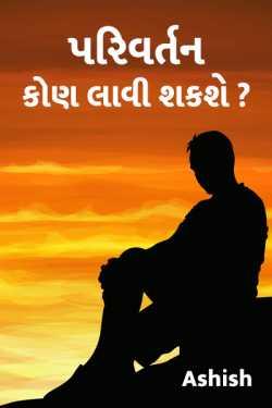 Parivartan kon lavi shake? by Ashish in Gujarati