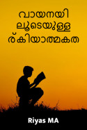 വായനയിലൂടെയുള്ള ക്രിയാത്മകത...... by Riyas MA in Malayalam