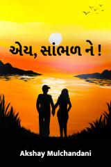 એય, સાંભળ ને..!  by Akshay Mulchandani in Gujarati