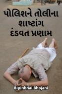 Bipinbhai Bhojani દ્વારા પોલિશને તોલીના શાષ્ટાંગ દંડવત પ્રણામ ગુજરાતીમાં