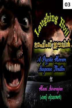 Laughing Evil - 3 by ഹണി ശിവരാജന് .....Hani Sivarajan..... in Malayalam