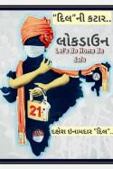 "Dakshesh Inamdar દ્વારા ""દિલ""ની કટાર..... - લોકડાઉન ગુજરાતીમાં"