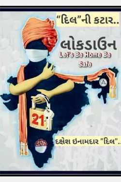 Dilni Kataar By Dakshesh Inamdar in Gujarati