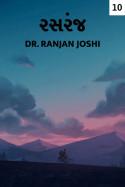 Dr. Ranjan Joshi દ્વારા રસરંજ - ૧૦ ગુજરાતીમાં