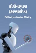 Pallavi Jeetendra Mistry દ્વારા કોરોનાવાસ  (હાસ્યલેખ) ગુજરાતીમાં