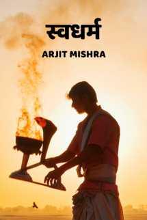 स्वधर्म बुक Arjit Mishra द्वारा प्रकाशित हिंदी में