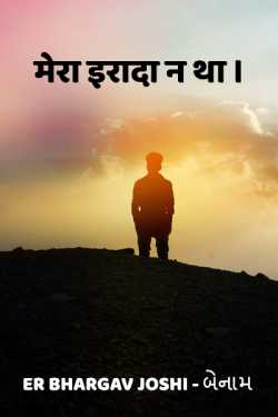 I don't want by Er Bhargav Joshi in Hindi