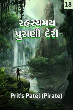 miracle old tample - 18 by Prit's Patel (Pirate) in Gujarati
